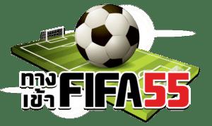 ทางเข้า FIFA55