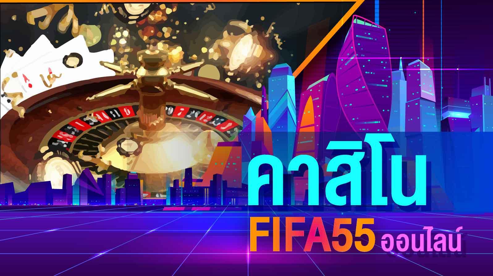 คาสิโนออนไลน์ FIFA55