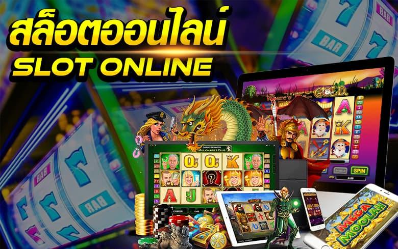 เล่น slot online