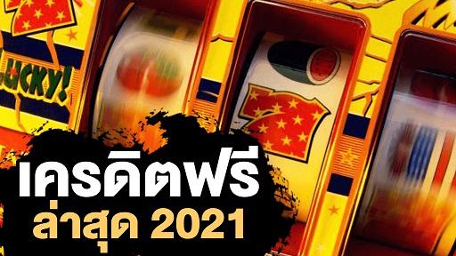 สล็อต ฟรี เครดิต ไม่ ต้อง ฝาก เงิน2021